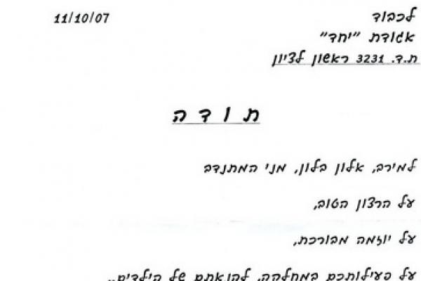 _בית_חולים_מאיר_resize5133C002-E557-80C1-6F30-AB69176397C2.jpg